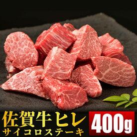【ふるさと納税】YG19028R 佐賀牛ヒレ サイコロステーキ 400g
