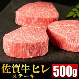【ふるさと納税】YG19032R 佐賀牛ヒレステーキ 3枚(総量500g)