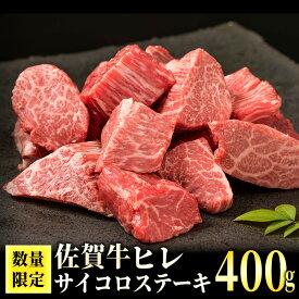 【ふるさと納税】YG20045R 数量限定!佐賀牛ヒレ サイコロステーキ 400g