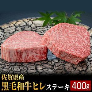【ふるさと納税】YG210010R 厳選!佐賀県産黒毛和牛ヒレステーキ400g(200g程度×2枚)