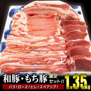 【ふるさと納税】SI210006R 【和豚もち豚】満足セット1.35kg バラ!ロース!ヒレ!スペアリブ!