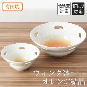 【ふるさと納税】FS210007R 有田焼 ウィング鉢セット オレンジ結晶(盛鉢1個/小鉢1個)