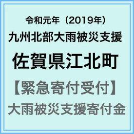 【ふるさと納税】【令和元年 大雨災害支援緊急寄附受付】江北町災害応援寄附金(返礼品はありません)
