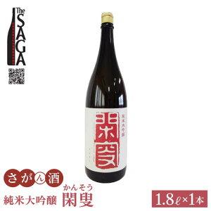 【ふるさと納税】【The SAGA 認定酒】純米大吟醸 閑叟(かんそう) 1.8L×1本【白木酒店】日本酒 純米大吟醸 一升瓶 [HAQ010]