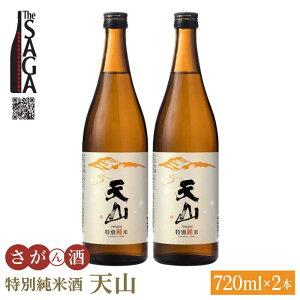 【ふるさと納税】【SAGA認定酒】天山 特別純米酒 720ml×2本【白木酒店】[HAQ029]