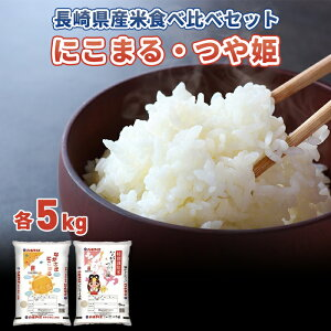 【ふるさと納税】長崎県産米 ながさきにこまる、ながさきつや姫(特別栽培米) 各5kgセット | 楽天ふるさと 納税 長崎 お米 米 コメ つや姫 にこまる こめ 特別栽培米 5kg 食べ比べ 5キロ 美味し