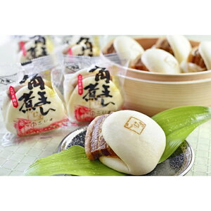 【ふるさと納税】長崎県産豚角煮まん8個入