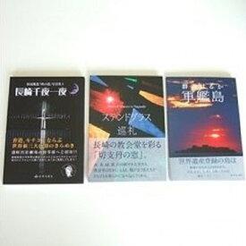 【ふるさと納税】長崎の風景写真集セット