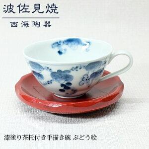 【ふるさと納税】【波佐見焼】漆塗り茶托付き手描き碗 ぶどう絵 【西海陶器】