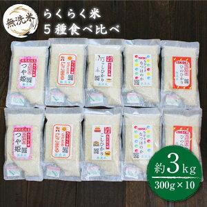 【ふるさと納税】らくらく米 長崎県産米食べ比べセット【無洗米2合(300g)×10個】<深堀米穀店> [LEW004]
