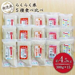 【ふるさと納税】らくらく米 長崎県産米食べ比べセット(2合×15個)<深堀米穀店> [LEW006]