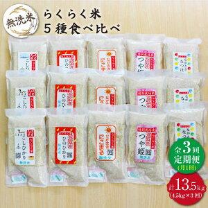 【ふるさと納税】【3か月定期便:無洗米】らくらく米 長崎県産米食べ比べセット(2合×15個)<深堀米穀店> [LEW007]