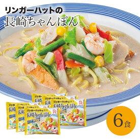 【ふるさと納税】長崎ちゃんぽん6食セット【リンガーハット】 [LGG001]