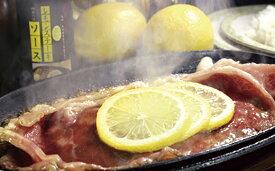 【ふるさと納税】A5等級長崎和牛レモンステーキセット