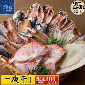 【ふるさと納税】おたのしみ(25尾以上)一夜干し詰め合わせ 限定 たっぷり お得 干物 魚