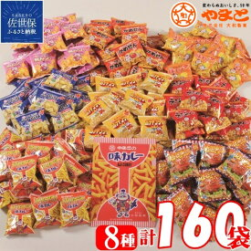 【ふるさと納税】スナック菓子8種(小袋160入)詰め合わせ 駄菓子 お菓子 個包装 味カレー 大量