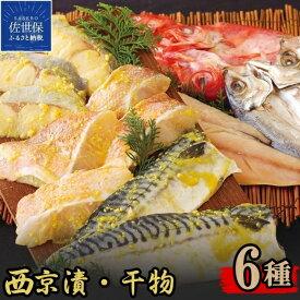 【ふるさと納税】富岡の「西京漬・干物」セット 魚 金目鯛 西京漬け 西京焼き 切り身