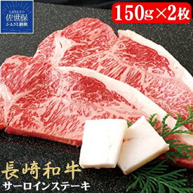 【ふるさと納税】毎月100セット限定長崎和牛サーロインステーキ(2枚) 和牛 ステーキ 限定 牛肉 黒毛和牛
