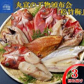 【ふるさと納税】《定期便》丸富の干物頒布会「松竹梅」【3回お届け】干物 西京漬 つぼ鯛 さば キンメダイ かます スルメイカ