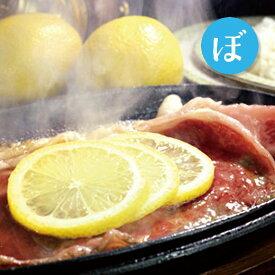 【ふるさと納税】A5等級長崎和牛ランプ肉レモンステーキセット