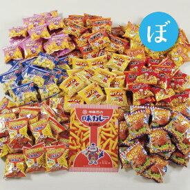 【ふるさと納税】スナック菓子8種(小袋160入)詰め合わせ