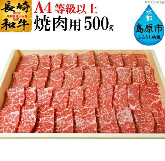 【ふるさと納税】長崎和牛焼肉用 500g(A4等級以上)
