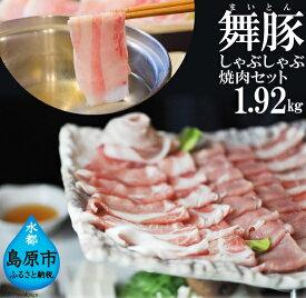 【ふるさと納税】舞豚セット