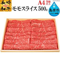 長崎和牛すき焼き用