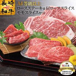 長崎和牛ロースステーキ&肩ローススライス・モモスライスセット