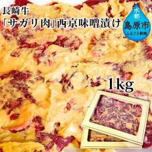 【ふるさと納税】長崎牛「サガリ肉」西京味噌漬け 1kg