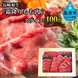 【ふるさと納税】長崎和牛「霜降りもも肉」スライス400g