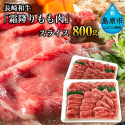 【ふるさと納税】長崎和牛「霜降りもも肉」スライス800g