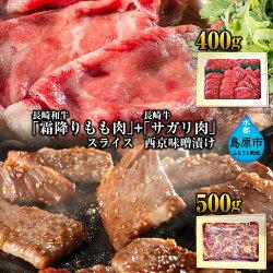 【ふるさと納税】長崎和牛「霜降りもも肉」スライス400g+長崎牛「サガリ肉」西京味噌漬け500gセット