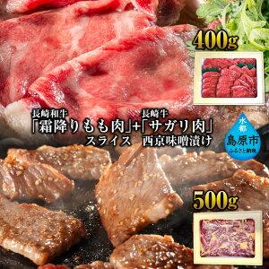 【ふるさと納税】長崎和牛「霜降りもも肉」スライス 400g+長崎牛「サガリ肉」西京味噌漬け500gセット
