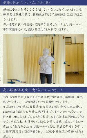 北田製麺工場