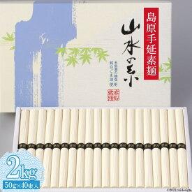 【ふるさと納税】島原手延素麺 山水の糸