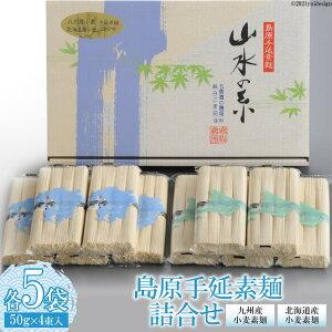 【ふるさと納税】島原手延素麺(そうめん) 九州産小麦・北海道産小麦そうめん 詰め合わせ 2kg(50g×4束×各5袋)