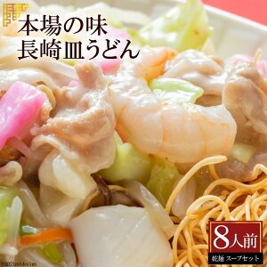 【ふるさと納税】本場の味 長崎皿うどん 8人前