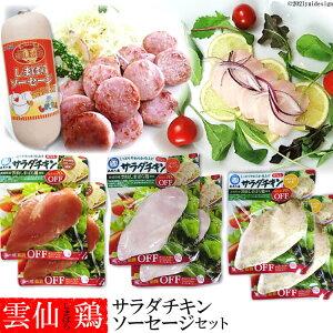 【ふるさと納税】雲仙しまばら鶏サラダチキン・ソーセージセット