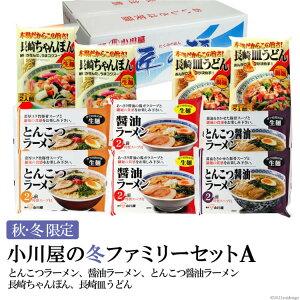 【ふるさと納税】【秋・冬限定】麺処 小川屋の冬ファミリーセットA(全5種×2袋)