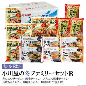 【ふるさと納税】【秋・冬限定】麺処 小川屋の冬ファミリーセットB(全6種・15袋セット)