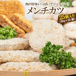 【ふるさと納税】肉の旨味いっぱいでジューシー!メンチカツ25個入り(60g×25個)