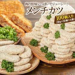 【ふるさと納税】肉の旨味いっぱいでジューシー!メンチカツ100個入り(60g×25個×4袋)