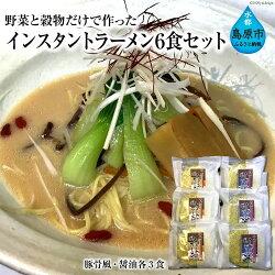 【ふるさと納税】野菜と穀物だけで作ったインスタントラーメン6食セット(豚骨風・醤油各3食)