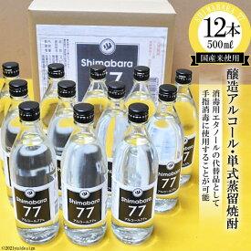 【ふるさと納税】スピリッツ SHIMABARA 77 (12本入り)
