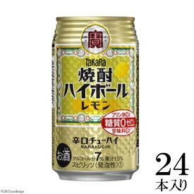 【ふるさと納税】タカラ「焼酎ハイボール」<レモン>350ML24本入