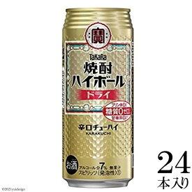 【ふるさと納税】タカラ「焼酎ハイボール」<ドライ>500ML24本入
