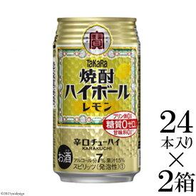 【ふるさと納税】タカラ「焼酎ハイボール」<レモン>350ML24本入×2箱