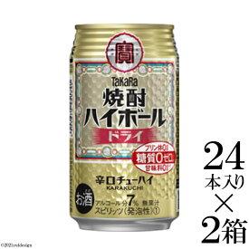 【ふるさと納税】タカラ「焼酎ハイボール」<ドライ> 350ML24本入 ×2箱