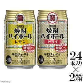 【ふるさと納税】タカラ「焼酎ハイボール」<レモン&ドライ>350ML24本入×2箱